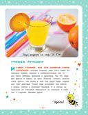 Супер милкшейки и лимонады. Заряжайся бодростью и витаминами! — фото, картинка — 5