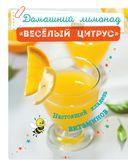 Супер милкшейки и лимонады. Заряжайся бодростью и витаминами! — фото, картинка — 6