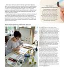 Ботанические портреты. Практическое руководство по рисованию акварелью — фото, картинка — 16