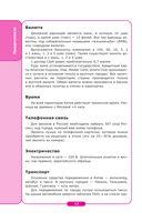 Начни общаться! Современный русско-китайский суперразговорник — фото, картинка — 11