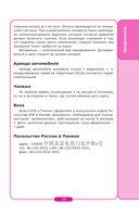 Начни общаться! Современный русско-китайский суперразговорник — фото, картинка — 12