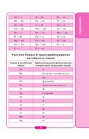 Начни общаться! Современный русско-китайский суперразговорник — фото, картинка — 6