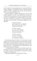 Хроники Заповедного леса. Василиса — фото, картинка — 10