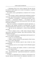 Хроники Заповедного леса. Василиса — фото, картинка — 11