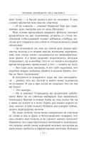 Хроники Заповедного леса. Василиса — фото, картинка — 12