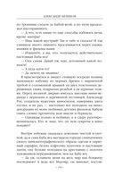 Хроники Заповедного леса. Василиса — фото, картинка — 13