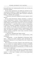 Хроники Заповедного леса. Василиса — фото, картинка — 14