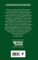 Хроники Заповедного леса. Василиса — фото, картинка — 15