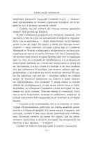 Хроники Заповедного леса. Василиса — фото, картинка — 5