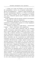 Хроники Заповедного леса. Василиса — фото, картинка — 6