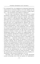 Хроники Заповедного леса. Василиса — фото, картинка — 8
