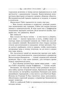 Ястребы войны — фото, картинка — 10