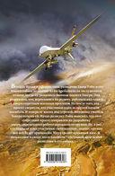 Ястребы войны — фото, картинка — 14