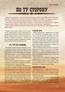 Deadlands: Мертвые Земли — фото, картинка — 13