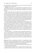 FOREX. Теория, психология, практика — фото, картинка — 13
