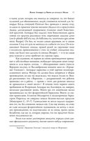 Леонардо да Винчи. О науке и искусстве — фото, картинка — 11