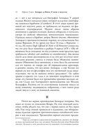 Леонардо да Винчи. О науке и искусстве — фото, картинка — 12