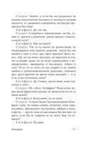 Диалоги. Апология Сократа (м) — фото, картинка — 13