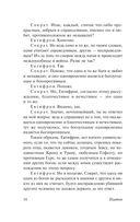 Диалоги. Апология Сократа (м) — фото, картинка — 14