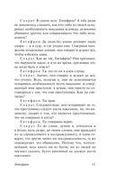 Диалоги. Апология Сократа (м) — фото, картинка — 15