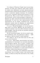 Диалоги. Апология Сократа (м) — фото, картинка — 5