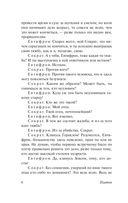 Диалоги. Апология Сократа (м) — фото, картинка — 6