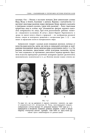 История культуры татуировок, пирсинга, скарификации, клеймения и вживления имплантатов — фото, картинка — 13