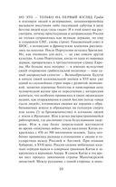 Как Русь стала Сверх-Державой.