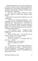 Леди Макбет Мценского уезда — фото, картинка — 10
