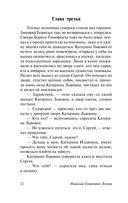 Леди Макбет Мценского уезда — фото, картинка — 11