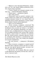 Леди Макбет Мценского уезда — фото, картинка — 12