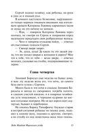 Леди Макбет Мценского уезда — фото, картинка — 14