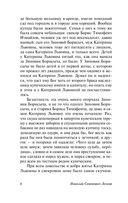 Леди Макбет Мценского уезда — фото, картинка — 5