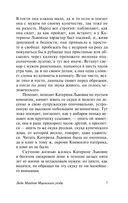 Леди Макбет Мценского уезда — фото, картинка — 6