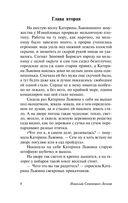 Леди Макбет Мценского уезда — фото, картинка — 7