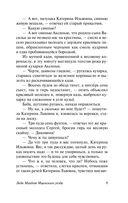 Леди Макбет Мценского уезда — фото, картинка — 8