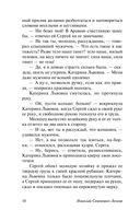 Леди Макбет Мценского уезда — фото, картинка — 9