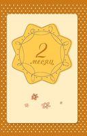 Моя счастливая беременность день за днем — фото, картинка — 13
