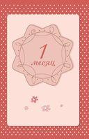 Моя счастливая беременность день за днем — фото, картинка — 7