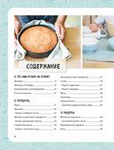 Пироговедение для детей — фото, картинка — 5