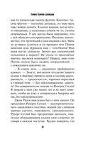Тайна Камня друидов (м) — фото, картинка — 11