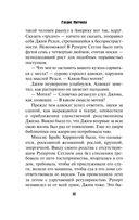 Тайна Камня друидов (м) — фото, картинка — 12