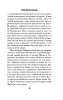 Тайна Камня друидов (м) — фото, картинка — 13