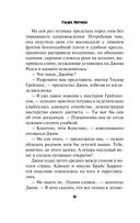 Тайна Камня друидов (м) — фото, картинка — 14