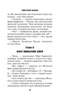 Тайна Камня друидов (м) — фото, картинка — 15