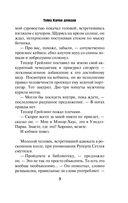 Тайна Камня друидов (м) — фото, картинка — 7