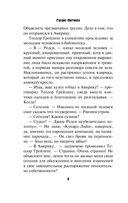 Тайна Камня друидов (м) — фото, картинка — 8