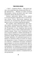 Тайна Камня друидов (м) — фото, картинка — 9