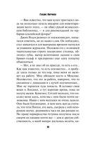Тайна Камня друидов (м) — фото, картинка — 10