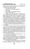 Хроники Артара. Стальные псы — фото, картинка — 15